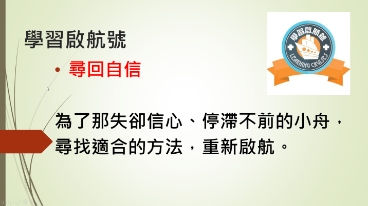 2016-05-10 00_06_34-PowerPoint 投影片放映 - [160505_ouhk_學習啟航號 [相容模式]]