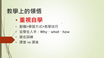 2016-05-10 00_08_51-PowerPoint 投影片放映 - [160505_ouhk_學習啟航號 [相容模式]]