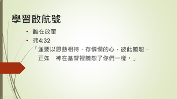 2016-05-10 00_09_07-PowerPoint 投影片放映 - [160505_ouhk_學習啟航號 [相容模式]]