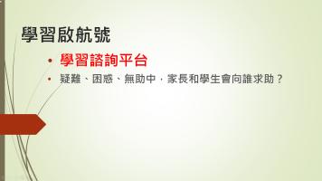 2016-05-10 00_09_16-PowerPoint 投影片放映 - [160505_ouhk_學習啟航號 [相容模式]]