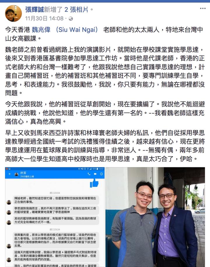 Screenshot-2017-12-13 張輝誠 - 今天香港 魏兆偉 (Siu Wai Ngai) 老師和他的太太兩人,特地來台灣中山女高觀課。 .png
