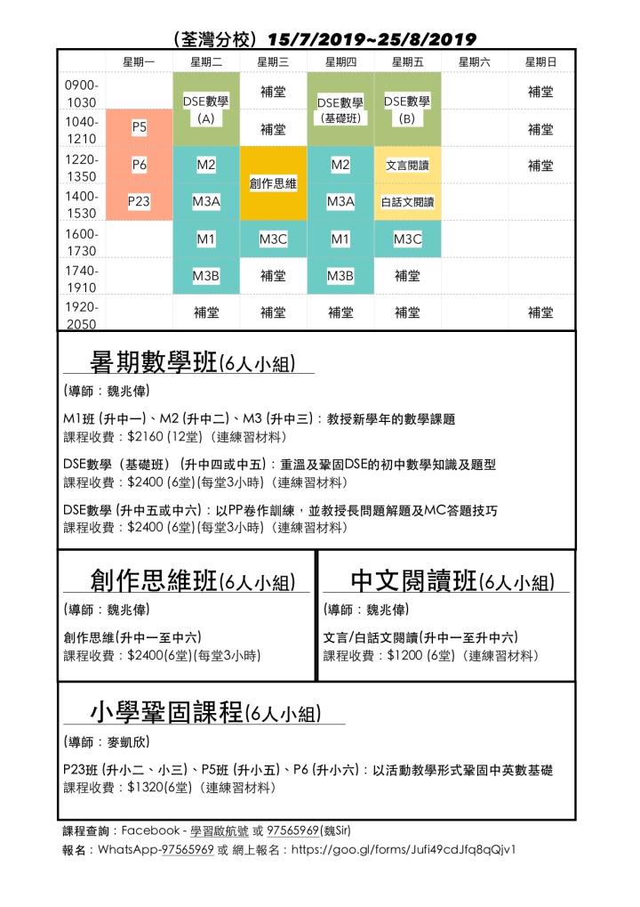 暑期課程2019課程_荃灣