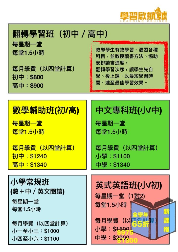 19-20學年常規課程190820